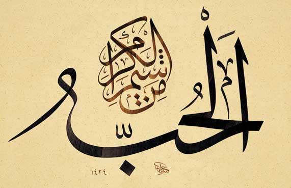 """Geleneksel Türk sanatı denildiğinde ilk akla gelenlerden biri olan hat, biraz daha modern ifade etmek gerekirse """"kaligrafi"""" olarak da adlandırılabilir. """"İşaretlere anlamlı, ahenkli ve hünerli bir şekilde biçim verilmesi sanatı"""" olarak tanımlanan 'hat', matbaanın keşfinin de öncesine dayanıyor. Sadece bizde değil dünya genelinde popüler olan bir sanat olan hat; İslam Hat Sanatı, Arap Hat Sanatı, Pers Hat Sanatı, Japon Hat Sanatı, Çin Hat Sanatı ve Batı Hat Sanatı şeklinde sınıflandırılabilir. Özellikle güzel yazı yazabilme konusunda dahi başarılı olamayanların hayran olduğu hat, şu anda Avrupa'da da tipografi başlığı altında çok popülerleşmiş durumda. Sabırsız biriyseniz, aman sakın niyetlenmeyin diyoruz."""